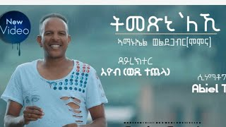 MOMONA - Tmexinileki /ትመጽኒለኪ :  New Eritrean Music 2020