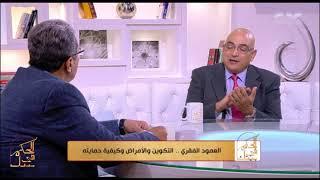 الحكيم في بيتك | د. يسري الهواري يتحدث عن العمود الفقري ودوره ومكوناته وسبب تسميته بهذا الأسم