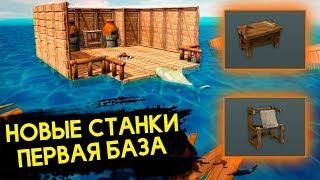 ПОСТРОИЛ ПЕРВУЮ БАЗУ! НОВЫЕ СТАНКИ! ЛУЧШИЙ МОБИЛЬНЫЙ RAFT! - RAFT: Выживание на плоту