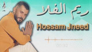 حسام جنيد 2020 ريم الفلا || Hossam Jneed Reem Alfla