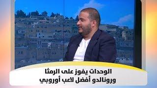 حسام نصار - الوحدات يفوز على الرمثا ورونالدو أفضل لاعب أوروبي