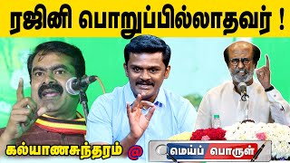 பெரியார் தமிழர் இல்லையென்று சீமான் சொல்லவில்லை – Kalyanasundaram NTK | மெய்ப்பொருள் | IBC Tamil