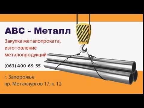 купить металлопродукцию проволоку лист Запорожье, www.Brillion-Club.com