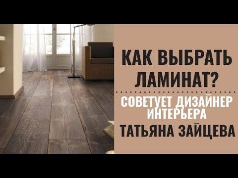 Как выбрать ламинат. Советует дизайнер интерьера Татьяна Зайцева