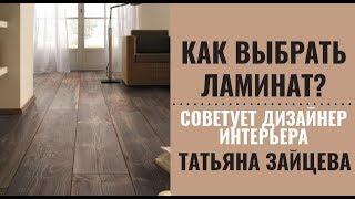 видео Как выбрать ламинат для дома и офиса.