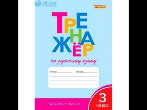 Тренажер по русскому языку 3 класс стр 10-11  шклярова ответы
