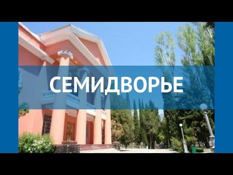 СЕМИДВОРЬЕ 2* Россия Крым обзор – отель СЕМИДВОРЬЕ 2* Крым видео обзор