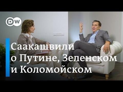 Саакашвили о троллинге