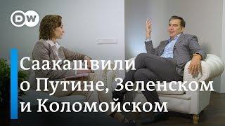 Саакашвили о троллинге Путина, обиде на Порошенко, независимости Зеленского от Москвы и Коломойского