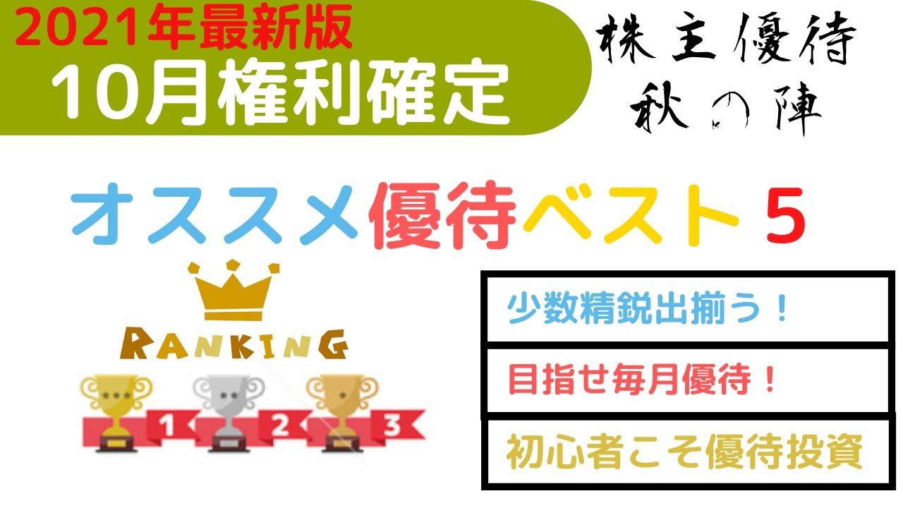 10月権利確定株主優待ランキングベスト5