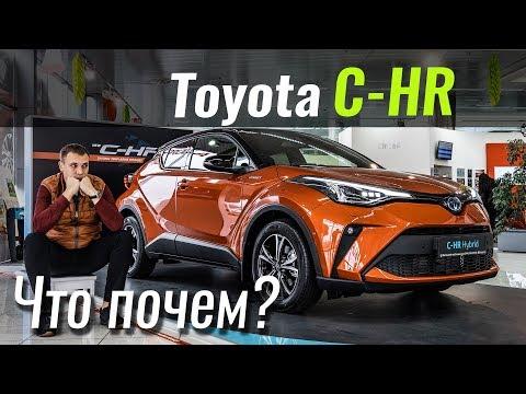 Toyota C-HR 1-е поколение (рестайлинг) Кроссовер