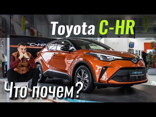 Toyota C-HR - неужели не НОВАЯ? Тойота в ЧтоПочем s11e03