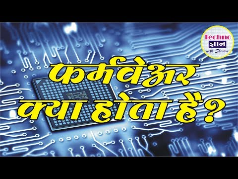 What is Firmware (in Hindi) - Firmware...