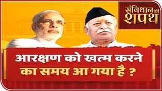 Discussion On Reservation Results  N Sharp Reactions Bhagwat  Samvidhan Ki Shapath  ABP News