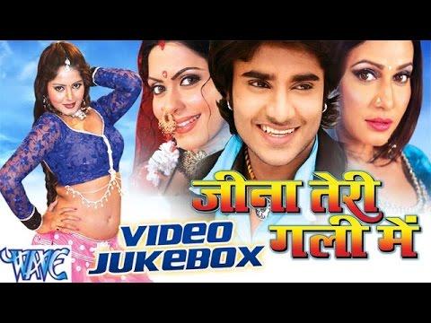 Jina Teri Gali Me - Chintu & Pakhi Hegde - Video Jukebox - Bhojpuri Hit Songs 2016 New