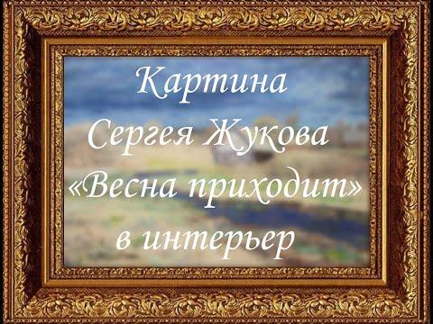 Картина Сергея Жукова «Весна приходит» в интерьер