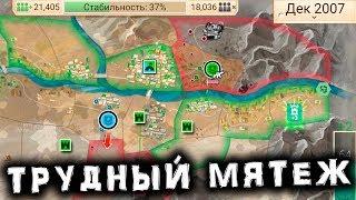 Rebel Inc. - Мятеж в Пустыне (mobile)