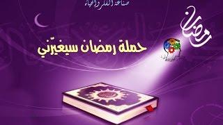 تدبر القرآن، مبادئ ، الجلسة الثانية