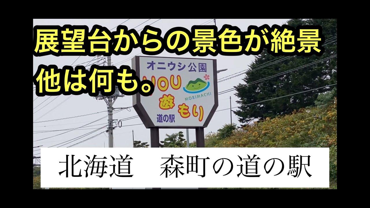 道の駅YOU遊もり 北海道の車中泊?可能な道の駅。北海道の道南の函館近くの道の駅の屋上はパノラマ展望台に