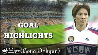 축구 골모음 공오균 football goal highlights Gong O kyun
