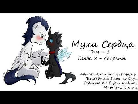 My Little Pony/Фанфик - Муки Сердца - Том 1. Глава 8 - Секреты аниме картинки фото
