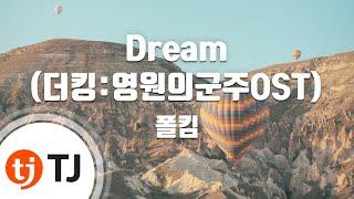 Gambar cover [TJ노래방] Dream - 폴킴(Paul Kim) / TJ Karaoke