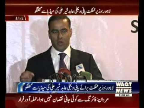 Abid Sher Ali Minister for Electricity and Water media talk