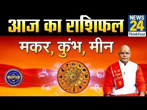 Kaalchakra: मकर, कुंभ और मीन राशि वालों के लिए कौन-सा Nickname होगा शुभ ? || 5 June 2020 || News24