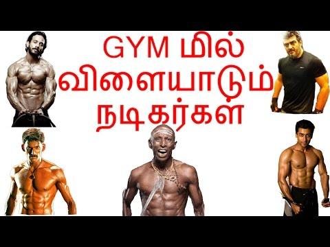 GYM மில் விளையாடும் நடிகர்கள் | Tamil cinema latest news | Cineliker