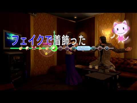 Ryu ga Gotoku 5 Karaoke - Rouge of Love