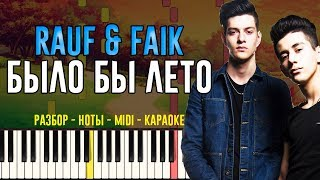 Download Rauf & Faik - Было бы лето | На Пианино | Караоке | Ноты Mp3 and Videos