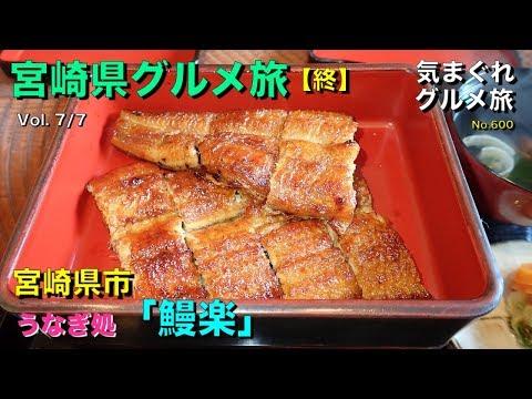 【気まグルメ】宮崎県グルメ旅07「宮崎市(鰻楽)」関東の鰻とは違った旨さがあるのです - No.600
