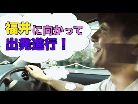 【福井旅3】移動開始!繁華街の運転は怖い!?いきなり洗礼を受ける!?【令和喜多みな実】