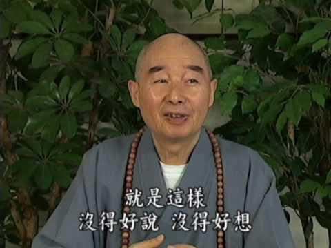 淨空法師:【最殊勝的善果是諸佛境界】從緣上下功夫