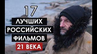 17 ЛУЧШИХ РОССИЙСКИХ ФИЛЬМОВ 21 ВЕКА