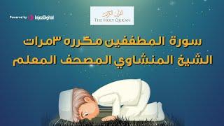 سورة المطففين مكرره 3 مرات | المصحف المعلم للشيخ المنشاوي