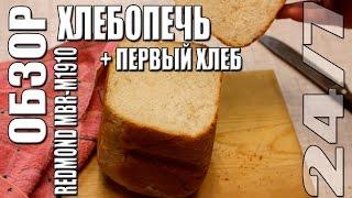 Обзор.  Хлебопечь Redmond MBR-M1910 + Первый хлеб.