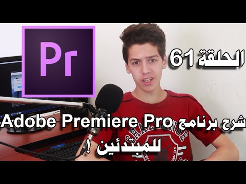 الحلقة 61 : شرح برنامج Adobe Premiere Pro للمبتدئين !
