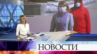 Выпуск новостей в 12:00 от 04.04.2020