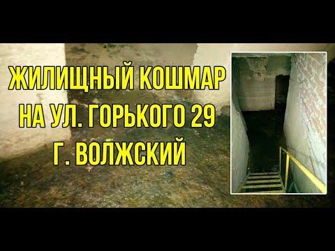 Жилищный кошмар на Ул. Горького 29 , г. Волжский