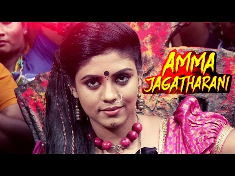 Amma Jagatharani | Pottu | Lyric Video |...