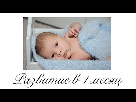 Развитие ребенка в 1 месяц. Колики, купание, желтушка, пупочная ранка, прогулки и другое :)