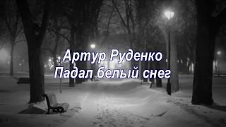 Падал белый снег Артур Руденко