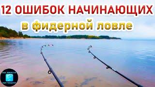 ОШИБКИ начинающих рыболовов в фидерной ловле