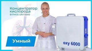 умный концентратор кислорода Bitmos OXY 6000 с потоком до 6 литров в минуту! Функциональность 100!