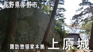 長野県茅野市の上原城です。諏訪の領主でありまた諏訪大社の神主の家柄...