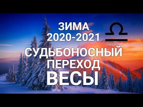 ♎ВЕСЫ. Зима/Winter ❄🎄2020-2021. Судьбоносный переход+Сюрприз. Таро-гороскоп для Весов.