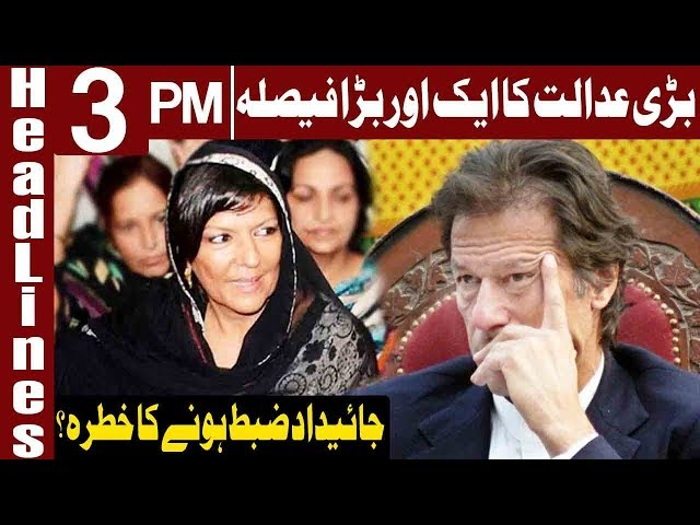 SC Issued Orders Against PM's Sister Aleema Khan   Headlines 3 PM   13 December 2018   Express News