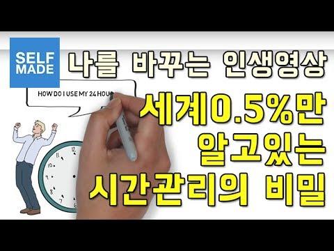 세계 0.5%만 알고 있는 시간관리의 비밀