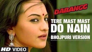 Tere Mast Mast Do Nain [ Bhojpuri Version ] Dabangg { Salman Khan & Sonakshi Sinha }